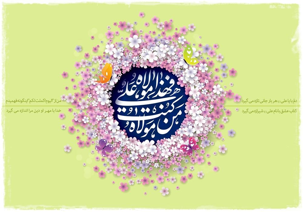 عید سعید غدیر خم بر شما مبارک باد (: